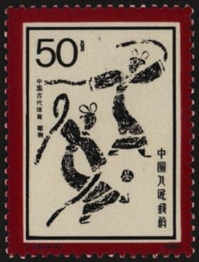 图1 《中国古代体育》特种邮票