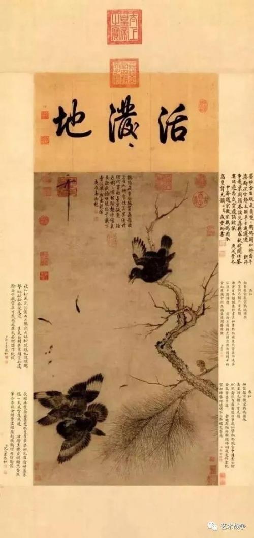 (庞元济旧藏 宋徽宗赵佶《鸲鹆图》)