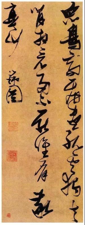 张瑞图书法作品六