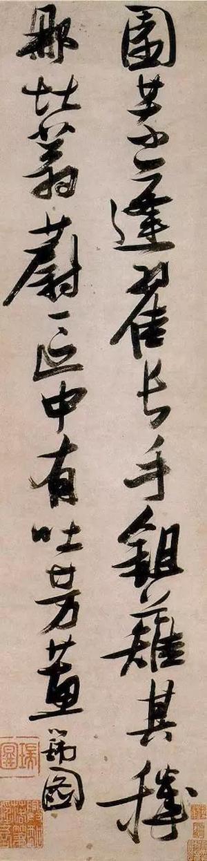 张瑞图书法作品七