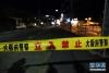 6月18日,在日本大阪,警方封锁破损道路