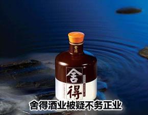 7成净利跨界投资 舍得酒业被疑不务正业