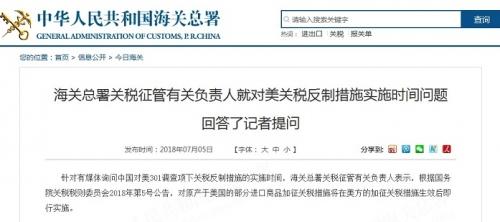 (图片来源:中国海关总署官网截图)