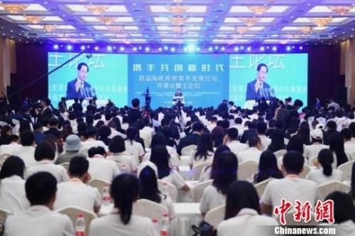首届海峡两岸青年发展论坛在杭州举行。 王刚 摄