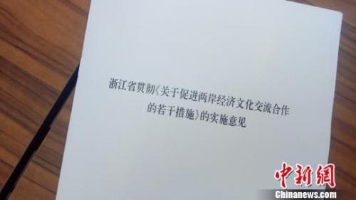 浙江正式制定出台76条惠台实施意见。 张煜欢 摄