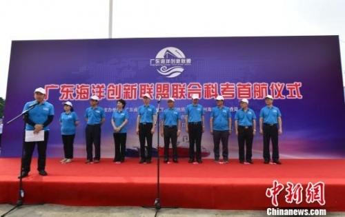 广东海洋创新联盟启动首次海上联合科学考察
