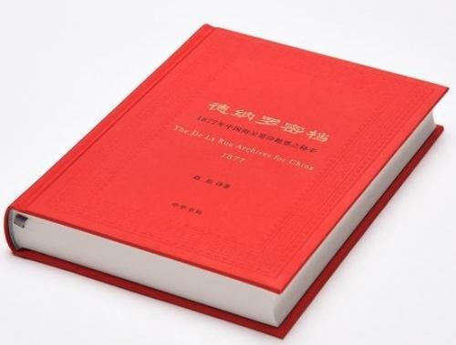 《德纳罗密档:1877年中国海关筹印邮票之秘辛》