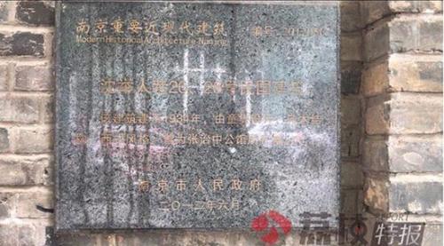 """""""张治中公馆""""外的文保单位铭牌,图片来源见水印"""