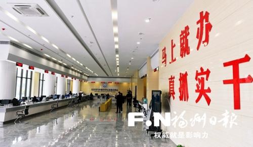 福州新区深化行政审批制度改革 打造更优营商环境