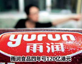 雨润食品四年亏120亿港元 未偿还贷款超70亿