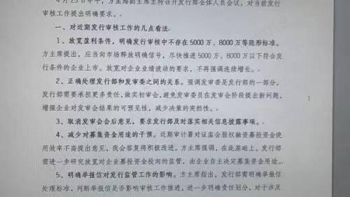 该疑似会议纪要传出后,彼时投行圈内奔走相告,纷纷表示IPO春天已来。