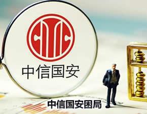 中信国安困局:公司股权遭轮候冻结 千亿营收仍亏损