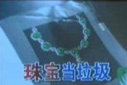 台湾糊涂夫妻600万珠宝当垃圾扔